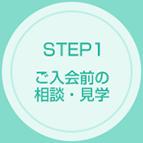STEP1 ご入会前の相談・見学