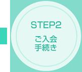 STEP2 ご入会手続き