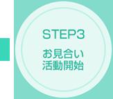 STEP3 お見合い活動開始