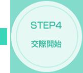 STEP4 交際開始