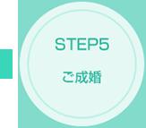 STEP5 ご成婚